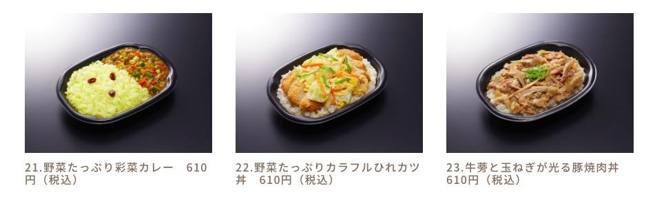 「丼メニュー」や「麺料理」もあるよ-2