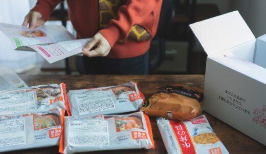 宅配冷凍弁当「ワタミの宅食ダイレクト」お試しセットを注文してみた!【口コミ・評判】
