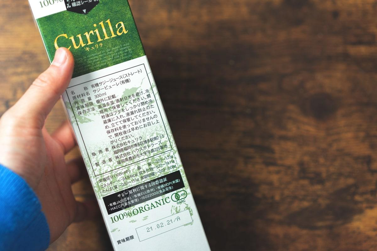 保存料・添加物なし!そのまんま100%サジー果汁