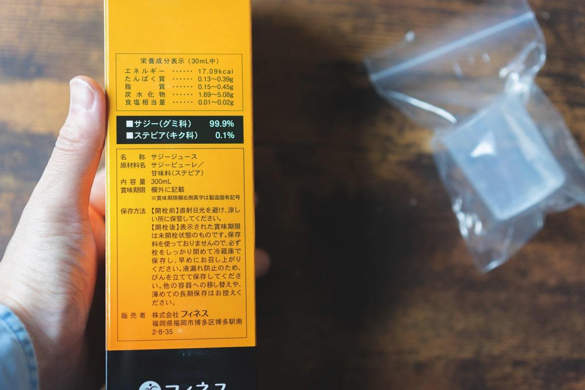 「99.9%のサジー」と「0.1%の天然甘味料」