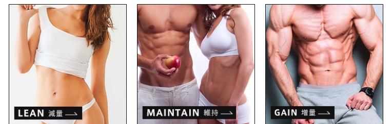 自分の目指したい体型のプランが選べる