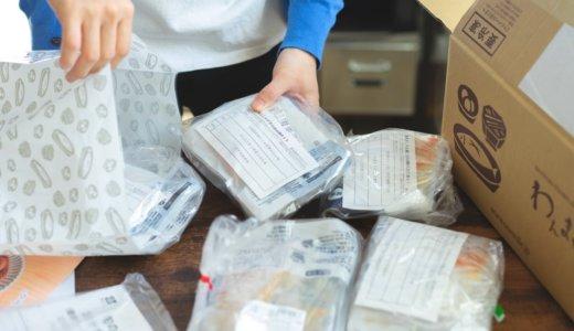 冷凍お惣菜の宅配「わんまいる」はまずい?お試しセットを注文してみた感想!【口コミ】