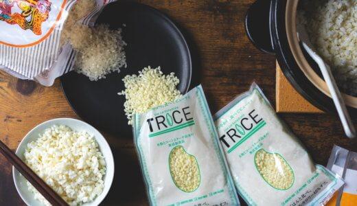 糖質77.9%オフの米!低糖質ご飯TRICE(トライス)を食べてみた【口コミ】