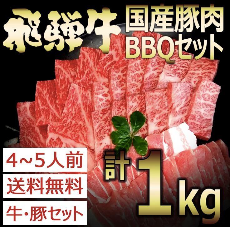 肉のひぐち「飛騨牛 バーベキューセット」