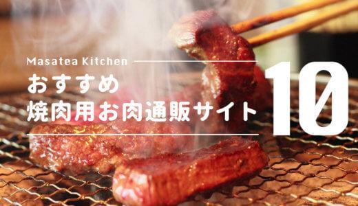 焼肉用お肉セットをお取り寄せ!おすすめ通販サイト10【安いもの〜高級品まで】